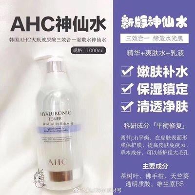 買二送一 A.H.C/ AHC 神仙水 B5高效透明質酸玻尿酸 化妝水 1000ml