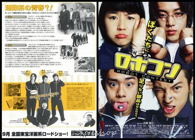 X~日本映畫-[機器人競賽]小栗旬.長澤雅美.塚本高史-日本電影宣傳小海報