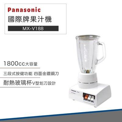 【快速出貨】國際牌 果汁機 1.8公升 MX-V188 Panasonic 冰沙 奶昔