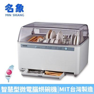 【♡ 電器空間 ♡】【MIN SHIANG 名象】智慧型微電腦烘碗機 (TT-737)