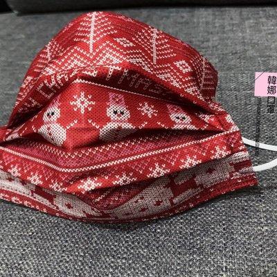 [韓娜]獨家超美耶誕毛衣趴2片ㄧ組交換禮物?選這個平面成人口罩ㄧ次性拋棄式❤️ (搜尋?韓娜口罩)更多絕美絕版款等您收藏現貨供應中衛生品不能退貨