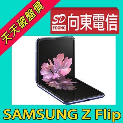 【向東-新北三重店】samsung z flip可摺式玻璃螢幕 8+256g  6.7吋搭遠傳588學生案24000元