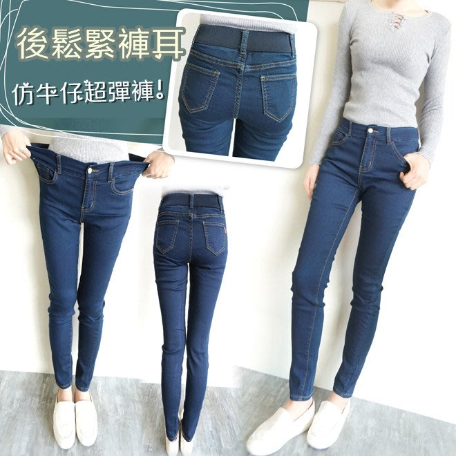 薄款 仿牛仔 後造型鬆緊帶 前釦拉鍊 中腰內搭褲 窄管褲 鉛筆褲NN.470-269