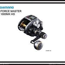 【NINA釣具】SHIMANO FORCE MASTER 1000 MK HD電動捲線器