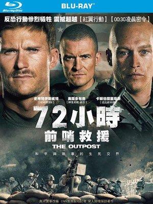 【藍光電影】[美] 72小時前哨救援 The Outpost (2020) 反恐行動最慘烈犧牲的戰役