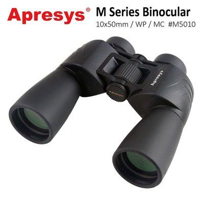 【美國 Apresys 艾普瑞】M Series 10x50mm 大口徑防水型雙筒望遠鏡 M5010 (公司貨)