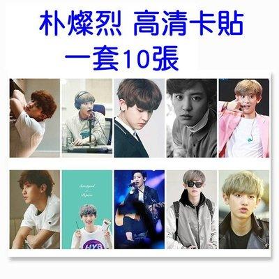 現貨出清特價👍朴燦烈EXO 水晶卡貼貼紙 悠遊卡貼 高清照片貼紙(共10張)E612-C【玩之內】