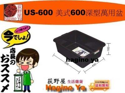 荻野屋 US-600 美式600深型萬用盆 整理籃 置物籃 1入 US600 直購價