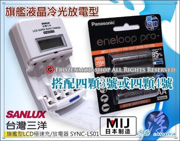 【浮若生夢SHOP】三洋旗艦型LCD極速充/放電器 搭Panasonic eneloop pro公司貨低自放4顆 送盒