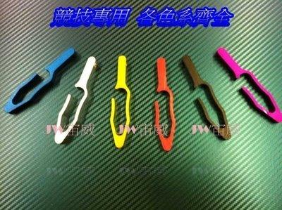 @jw宙威@ 開口型 CNC鋁合金 碼錶線支架 碼表支架 碼錶支架 新勁戰、勁戰、GTR、RS、RSZ、CUXI