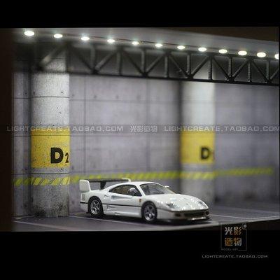 新風小鋪-1:64 光影造物 場景 兩層車庫地下停車場車模燈光展示柜展示盒