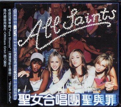 【嘟嘟音樂坊】聖女合唱團 All Saints - 聖與罪 Saints & Sinners   (全新未拆封)