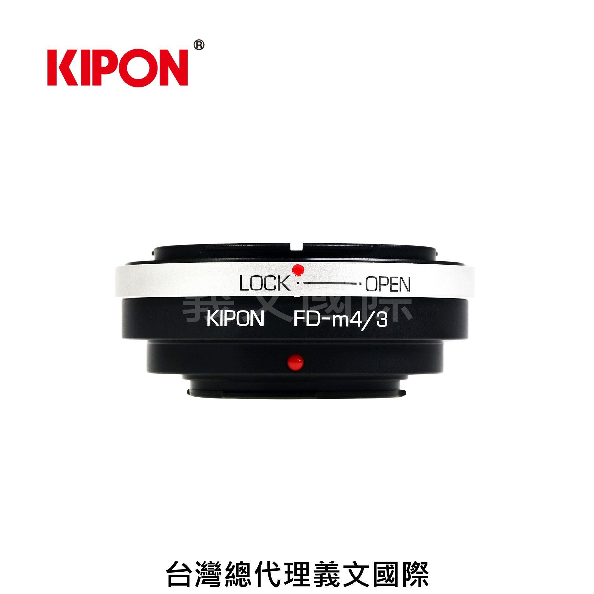 Kipon轉接環專賣店:FD-M4/3(Panasonic M43 MFT Olympus Canon FD GH5 GH4 EM1 EM5)