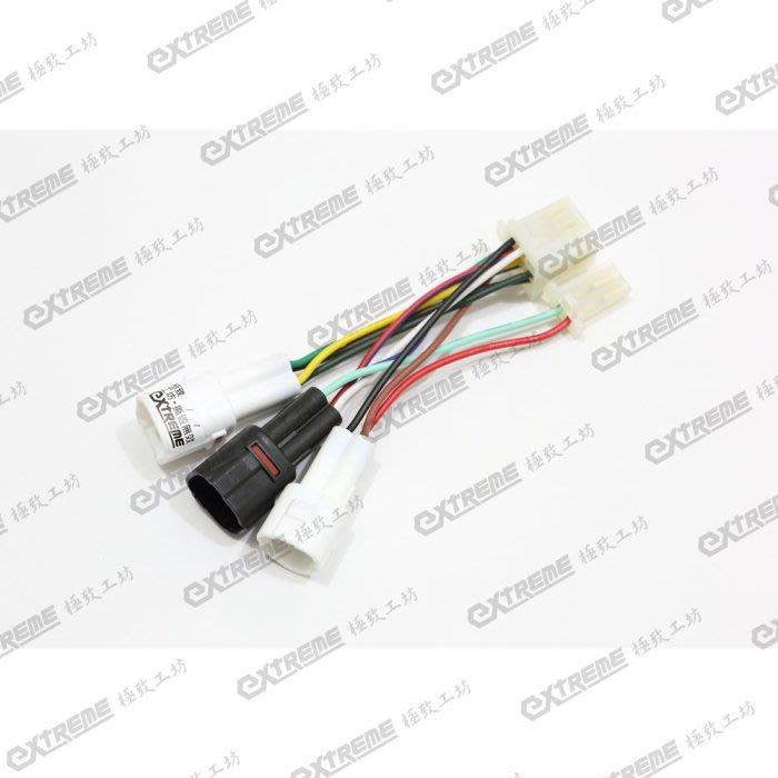 [極致工坊] BWS X BWS'X 液晶板 大B X-HOT 叉燒 儀表 直上線組 電路 轉接線組