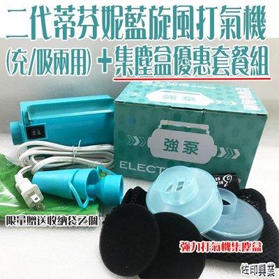 [佐印興業] 充氣幫浦 C-wolf 二代蒂芬妮藍旋風打氣機(充/吸兩用) +集塵盒優惠套組 充氣機 幫浦 打氣機