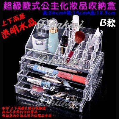 收納超簡單~《超級歐式公主化妝品收納盒-B款》~水晶透亮 透明壓克力/珠寶首飾收納盒/三層抽屜