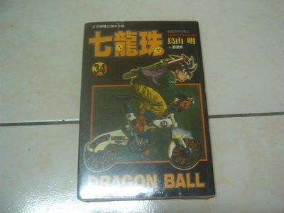 七龍珠黑皮版第34集
