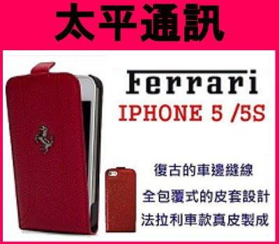 ☆太平通訊☆Ferrari 法拉利 IPHONE 5 s SE【紅色】真皮上掀式皮套 保護套  另有 藍寶堅尼