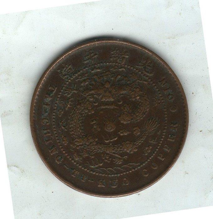 大清銅幣-中心浙當制錢五文《 粗字》
