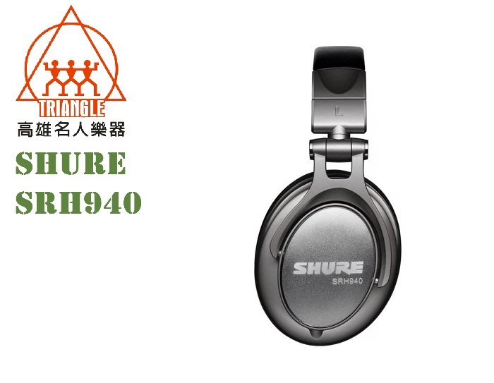【名人樂器】Shure SRH940 耳罩式耳機 原廠公司貨 保固兩年