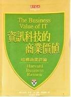 資訊科技的商業價值