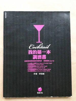 (標即結)朱雀文化-李佳紋-我的第一本調酒書 從最受歡迎到最經典的雞尾酒,家裡就是Lounge Bar