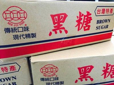 台灣黑糖 『和吉』