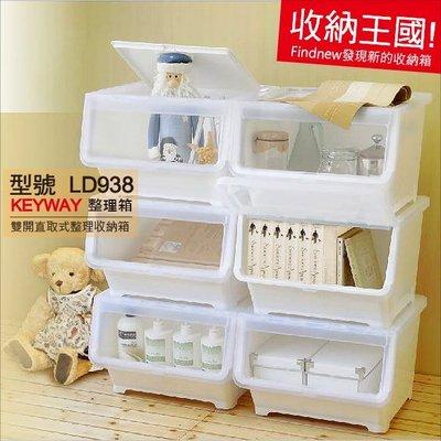 發現新收納箱『KEYWAY聯府:雙開直取式整理箱38L』LD938前取上開,家庭衣物儲藏箱,日用品/雜貨分類好拿,整齊!