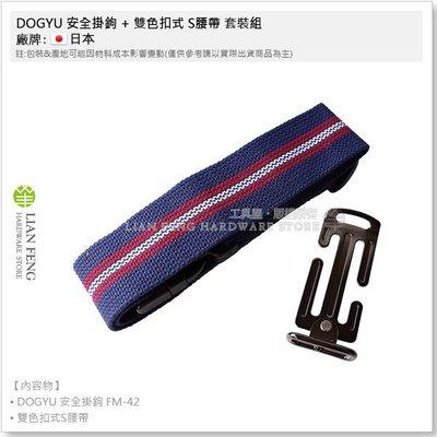 【工具屋】DOGYU 安全掛鉤 FM-42 + 雙色扣式 S腰帶 套裝組 方環 掛勾 腰帶 捲尺扣 高空防墜 角座式
