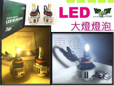 小亞車燈*全新 超亮 LED 大燈 燈泡 H1 H4 H7 H11 9005 9006 規格 FOCUS FIESTA