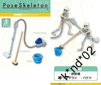 Re-ment 日本食玩 Pose Skeleton 骷髏骨系列 場景 #19 清潔套裝 Cleaning Set 吸塵機 水桶