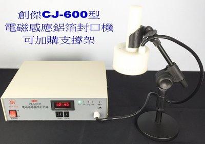 ㊣創傑*CJ-600手持電磁感應機*需...