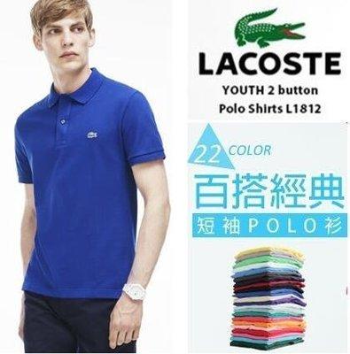 正品代購法國鱷魚/LACOSTE 正品現貨 Lacoste 法國鱷魚 男款短袖POLO衫 修身版 男女情侶半袖翻領t恤衫