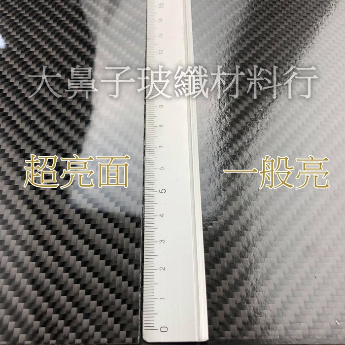 台製超亮面 3K 碳纖維板 (斜/平)織 310*210mm 厚度:1mm -大鼻子玻纖材料行