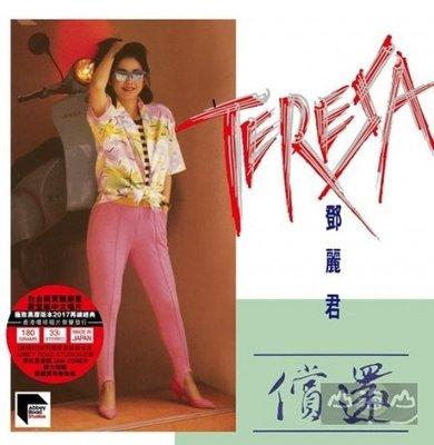 【黑膠唱片LP】償還 (香港版) / 鄧麗君 ---8860535