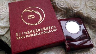 灣第34屆2001年世界盃棒球錦標賽紀念銀幣.盒證全