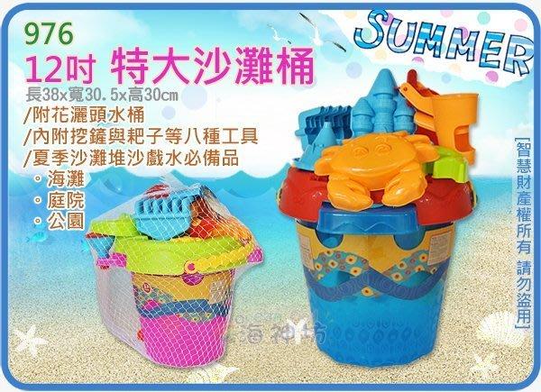 =海神坊=976 特大沙灘桶 12吋 兒童玩具組 戲水 玩水 玩沙 海邊 沙灘 附水桶 10pcs 特價出清