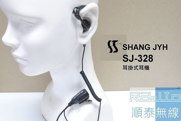 『光華順泰無線』SJ-328 耳掛式 耳機 MOTOROLA XIR P8200/P8208/P8260/P8668