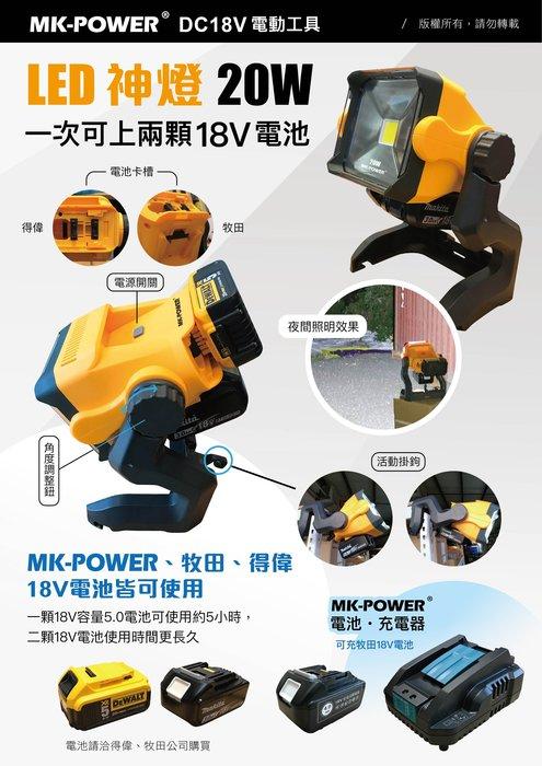 WIN五金 MK-POWER 20W 18V充電式鋰電池神燈系列 探照燈 免電源工作燈 LED探照燈 照明燈