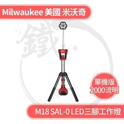 *小鐵五金*Milwaukee 美國米沃奇 M18 SAL-0 LED三腳工作燈【單機版】