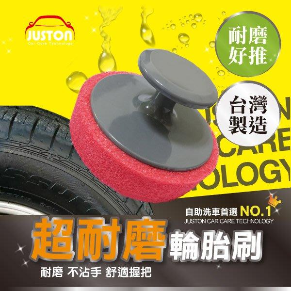 汽車輪胎刷-上油棉/輪胎油/汽車輪框刷/洗車泡棉-自助洗車-JUSTON駕駛通-摩布工場-WB-002