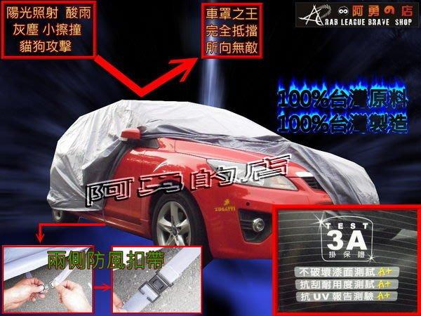 【阿勇的店】超強高週波超長效型防水汽車罩-台灣原料 台灣製造外銷品平價銷售最耐用