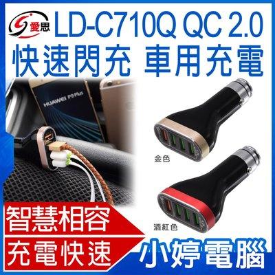 【小婷電腦*車充】全新 IS愛思 LD-C710Q QC 2.0快速閃充 車用充電 智慧晶片 智慧斷電 防火材料