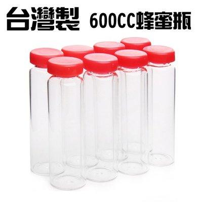 台灣製 蜂蜜瓶 天然蜂蜜 玻璃瓶子 玻璃罐子 玻璃瓶 玻璃杯 水壼 梅酒瓶 醋瓶【CF-02B-52245】