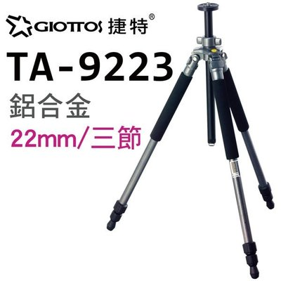 GIOTTOS 22mm三節鋁合金腳架 TA9223