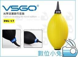 數位小兔【VSGO 威高 DKL-17 光學清潔旅行套裝組 黃色 公司貨】清潔組 吹球 拭鏡筆 清潔液 拭鏡布 鏡頭