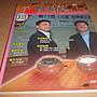 二手書【方爸爸的黃金屋】《台灣棋院月刊第37期》台灣棋院文化基金會2007年3月發行N6