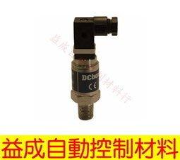 【益成自動控制材料行】壓力傳送器 DC51