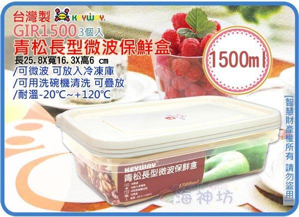 =海神坊=台灣製 KEYWAY GIR1500 青松長型微波保鮮盒 冷凍庫 附蓋3pcs 1.5L 12入1150元免運