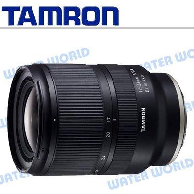 【中壢NOVA-水世界】TAMRON 騰龍 17-28mm F2.8 Di III RXD SONY A046公司貨